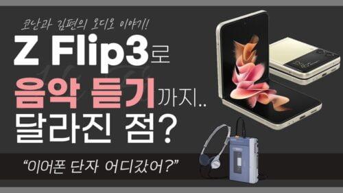 갤럭시 Z Flip 3, 스마트폰으로 음악 듣기까지 달라진 점은? 코난과 김편의 오디오 이야기