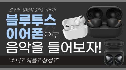 """블루투스 이어폰, 갤럭시 Z Flip 3 """"음악을 들어보자!"""" 코난과 김편의 오디오 이야기"""