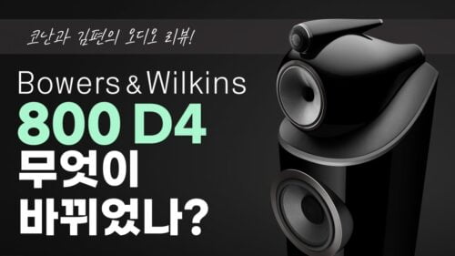 "B&W 800 D4 시리즈 ""무엇이 바뀌었나?"" 코난과 김편의 오디오 리뷰"
